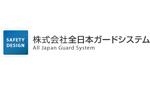 株式会社全日本ガードシステム